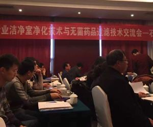 Clean room purification technology and aseptic drug filtration technology exchange meeting of pharmaceutical industry -- the successful completion of Shijiazhuang station